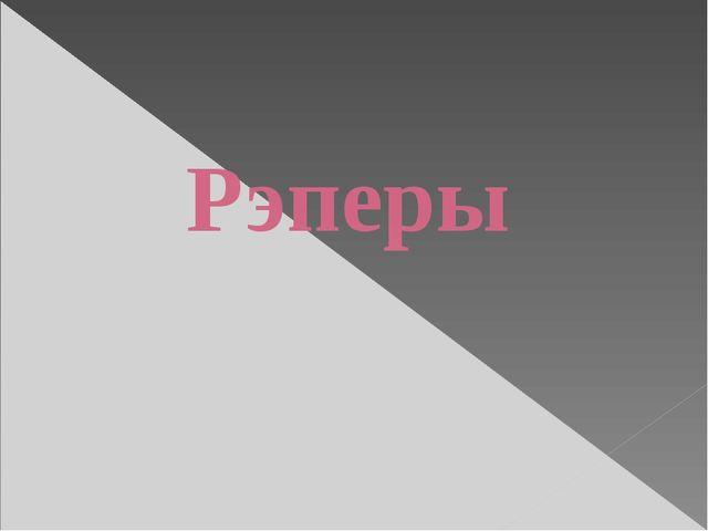 Рэперы