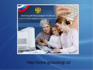 http://www.gosuslugi.ru/