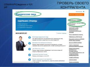 ПРОВЕРЬ СВОЕГО КОНТРАГЕНТА СЕМИНАР\Сведения о ЮЛ.pdf