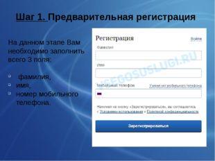 Шаг 1. Предварительная регистрация На данном этапе Вам необходимо заполнить в