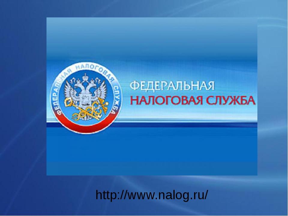 http://www.nalog.ru/