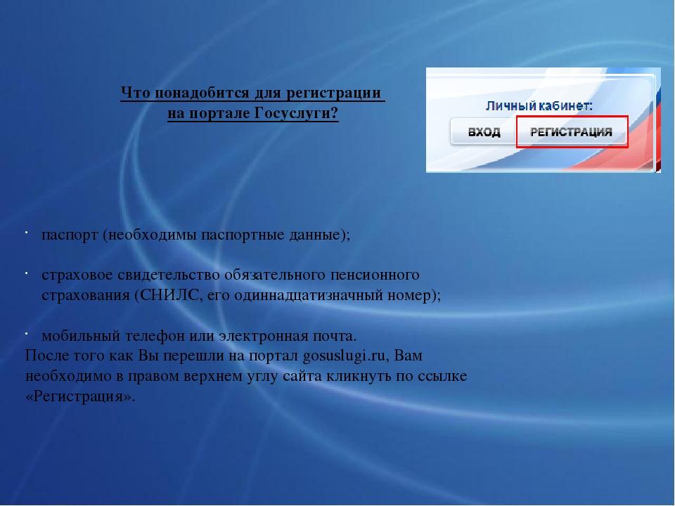 Чтопонадобится для регистрации на портале Госуслуги? паспорт (необходимы па...