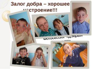 Залог добра – хорошее настроение!!! Фотосессия «Добрый снимок»