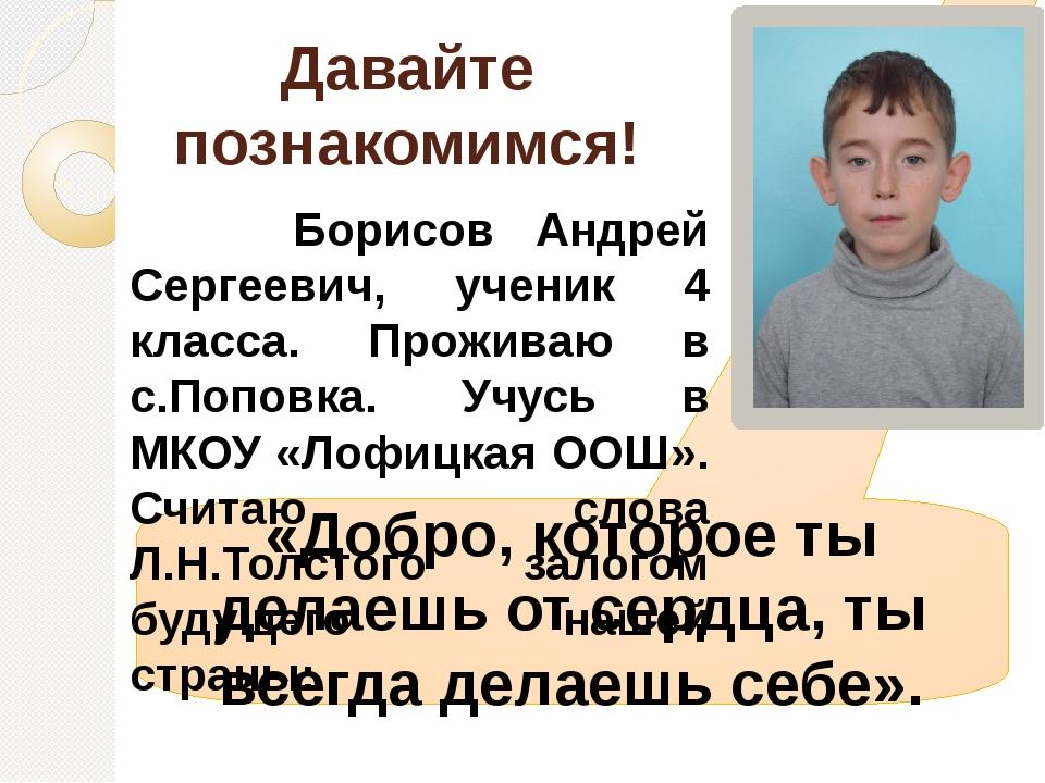 Давайте познакомимся! Борисов Андрей Сергеевич, ученик 4 класса. Проживаю в...