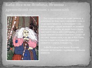 Баба-Яга или Ягибиха, Ягишна - древнейший персонаж славянской мифологии. Эта