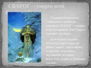 СВАРОГ —творец всей Вселенной Главным божеством славянского пантеона считалс