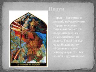 """Перун Перун— бог грома и молний, небесного огня. Перуна называли """"княжьим бо"""