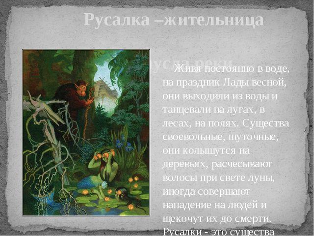Русалка –жительница русла реки Живя постоянно в воде, на праздник Лады весно...