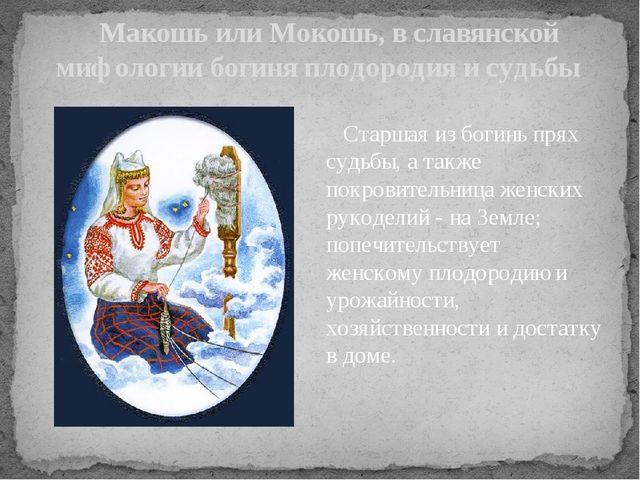 Макошь или Мокошь, в славянской мифологии богиня плодородия и судьбы Старшая...