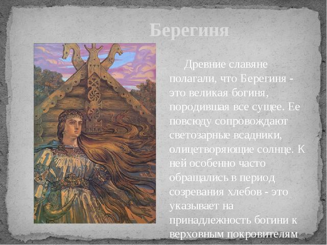 Берегиня Древние славяне полагали, что Берегиня - это великая богиня, породи...