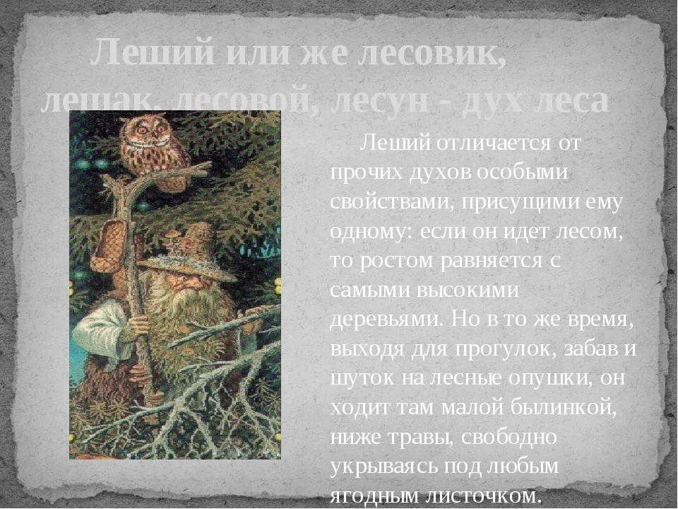 Леший или же лесовик, лешак, лесовой, лесун - дух леса Леший отличается от п...