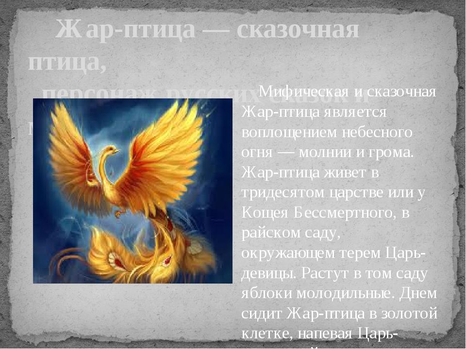 Жар-птица — сказочная птица, персонаж русских сказок и мифов Мифическая и ск...