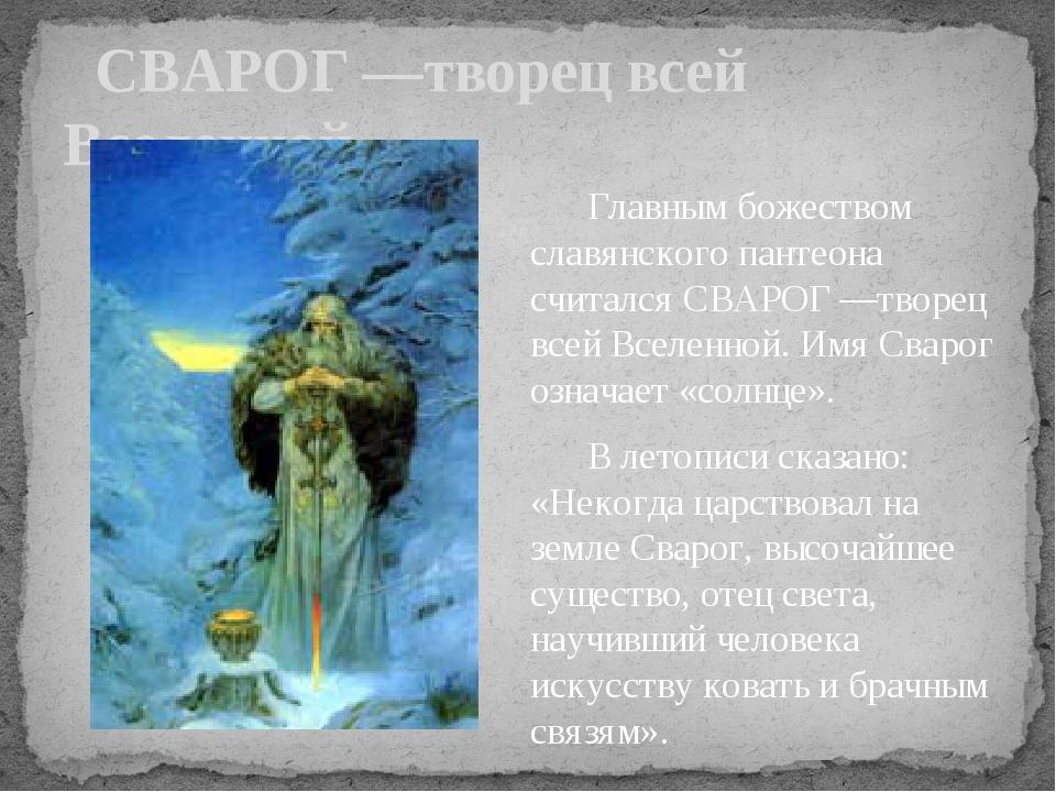 СВАРОГ —творец всей Вселенной Главным божеством славянского пантеона считалс...