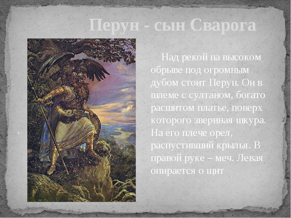 Перун - сын Сварога . Над рекой на высоком обрыве под огромным дубом стоит П...