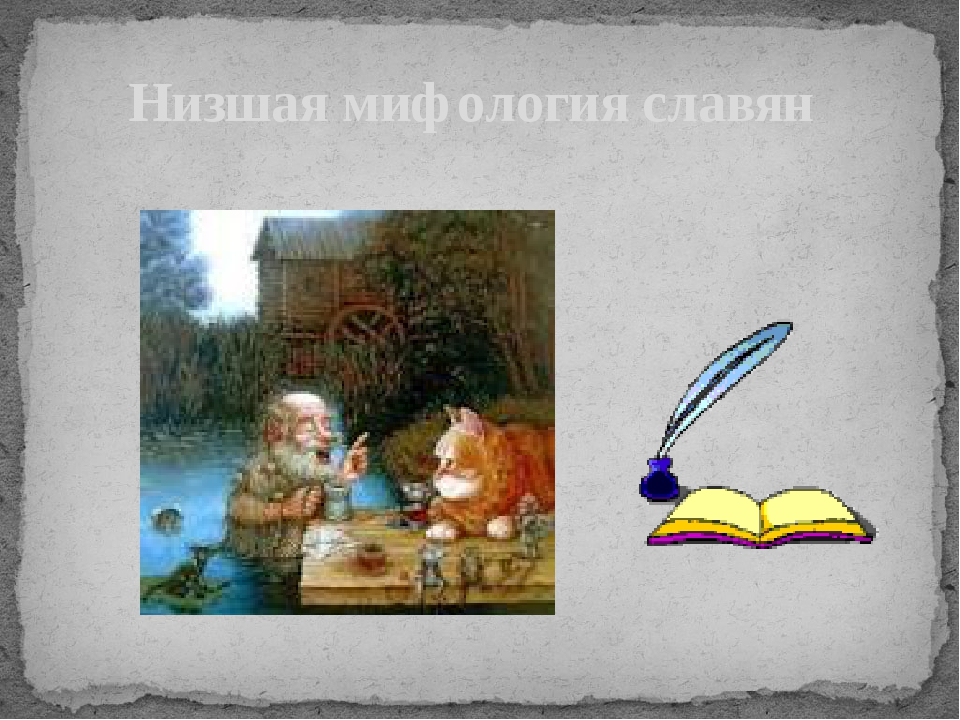Низшая мифология славян