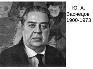 Ю. А. Васнецов 1900-1973