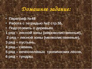 Домашнее задание: Параграф №48 Работа с тетрадью №2 стр.55, Подготовить о дер