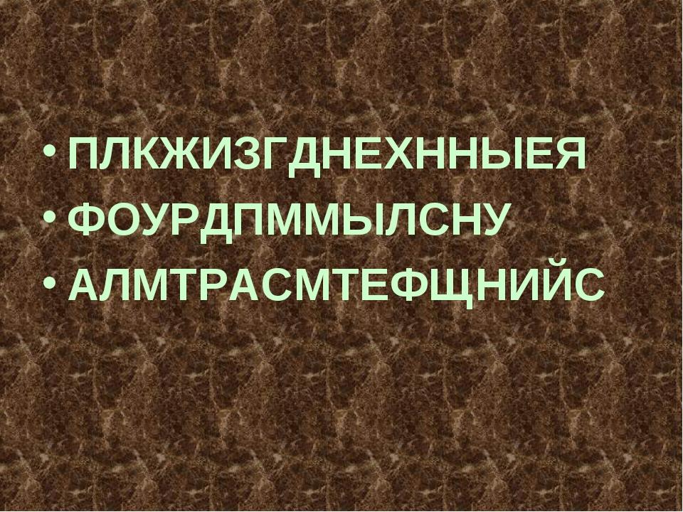 ПЛКЖИЗГДНЕХННЫЕЯ ФОУРДПММЫЛСНУ АЛМТРАСМТЕФЩНИЙС