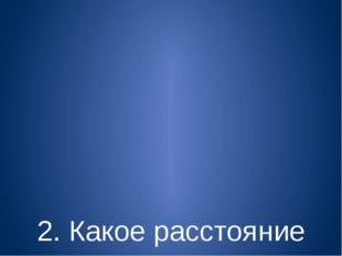 2. Какое расстояние проедет петух на колесе, диаметр которого 4 дм за 1 обор