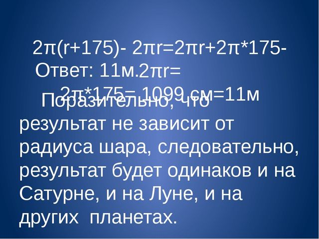 2π(r+175)- 2πr=2πr+2π*175-2πr= 2π*175= 1099 cм=11м Ответ: 11м. Поразительно,...