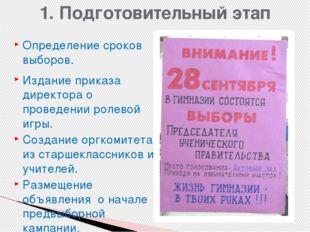 1. Подготовительный этап Определение сроков выборов. Издание приказа директор