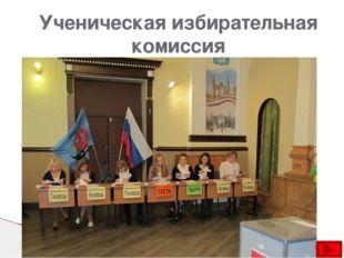 Ученическая избирательная комиссия