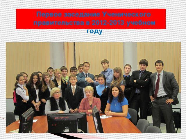 Первое заседание Ученического правительства в 2012-2013 учебном году