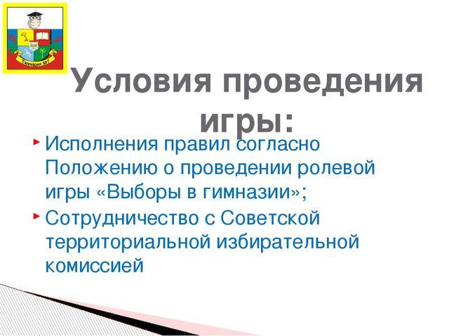 Исполнения правил согласно Положению о проведении ролевой игры «Выборы в гимн...