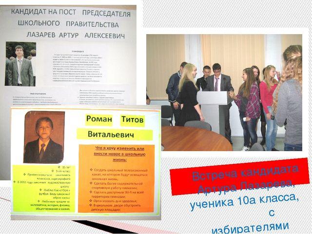 Встреча кандидата Артура Лазарева, ученика 10а класса, с избирателями