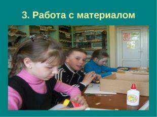 3. Работа с материалом