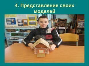 4. Представление своих моделей