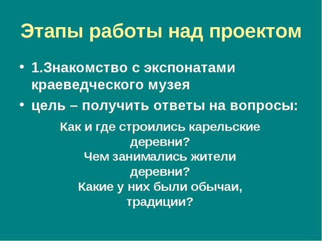 Этапы работы над проектом 1.Знакомство с экспонатами краеведческого музея цел...