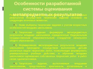 Особенности разработанной системы оценивания метапредметных результатов Разра