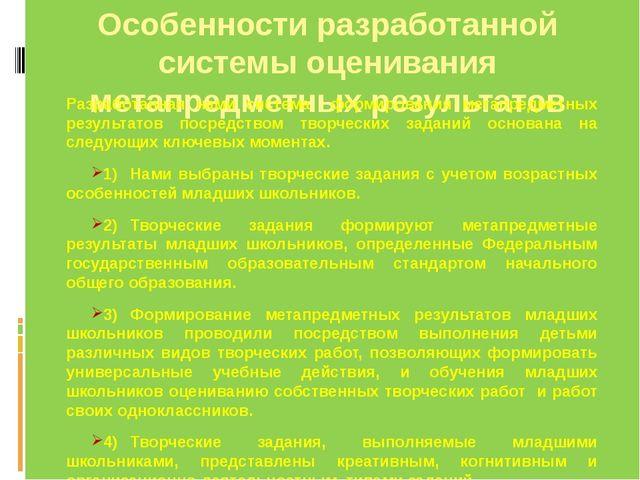 Особенности разработанной системы оценивания метапредметных результатов Разра...