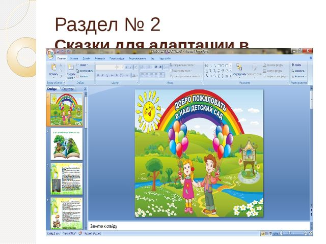 Раздел № 2 Сказки для адаптации в детском саду