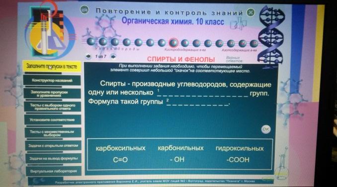 Урок Кислородсодержащие органические соединения  hello html 5e35cc16 jpg hello html m3ca10442 jpg