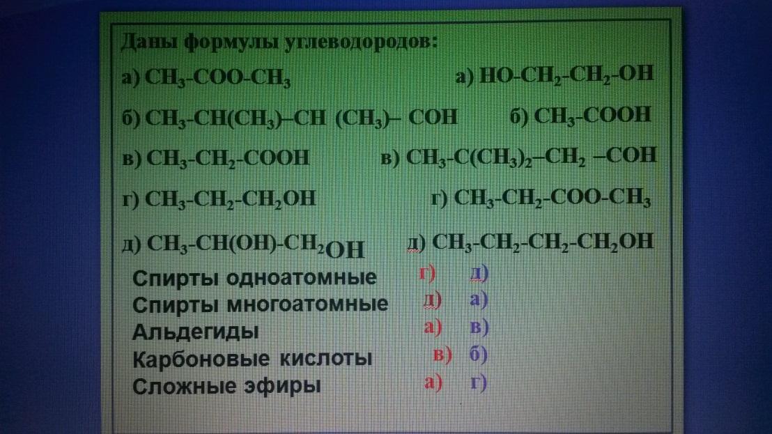 контрольная работа по теме кислородсодержащие вещества спирты фенолы альдегиды ответы
