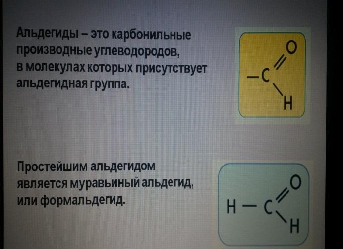 Урок Кислородсодержащие органические соединения  hello html m7f37d091 jpg hello html 784d018a jpg