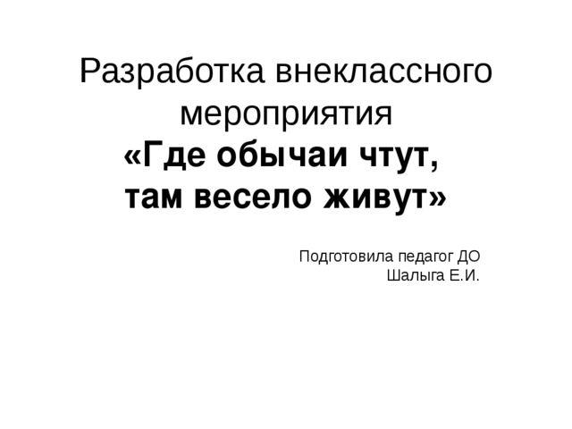 Разработка внеклассного мероприятия «Где обычаи чтут, там весело живут» Подго...
