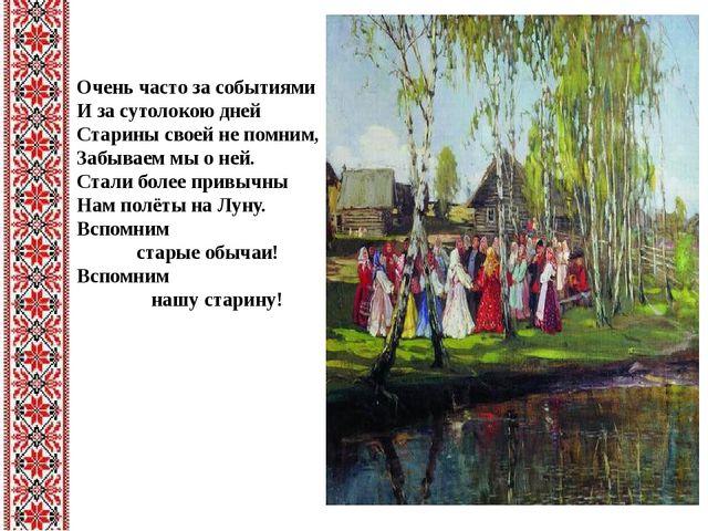Очень часто за событиями И за сутолокою дней Старины своей не помним, Забывае...