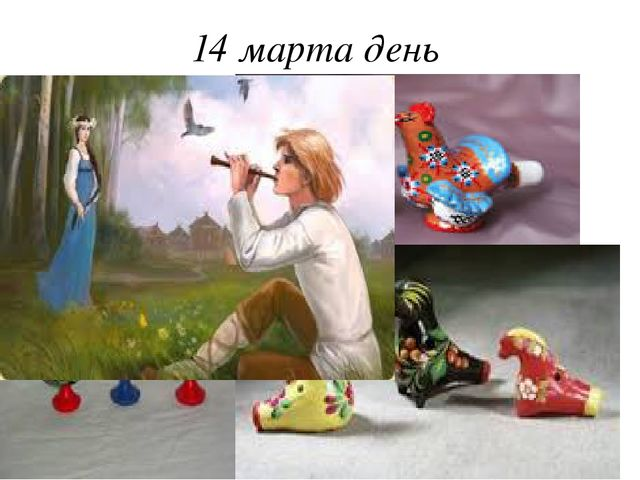 14 марта день Весновкой-Свистуньи