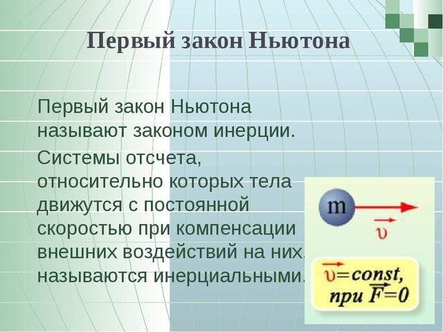 Первый закон Ньютона Первый закон Ньютона называют законом инерции. Системы...
