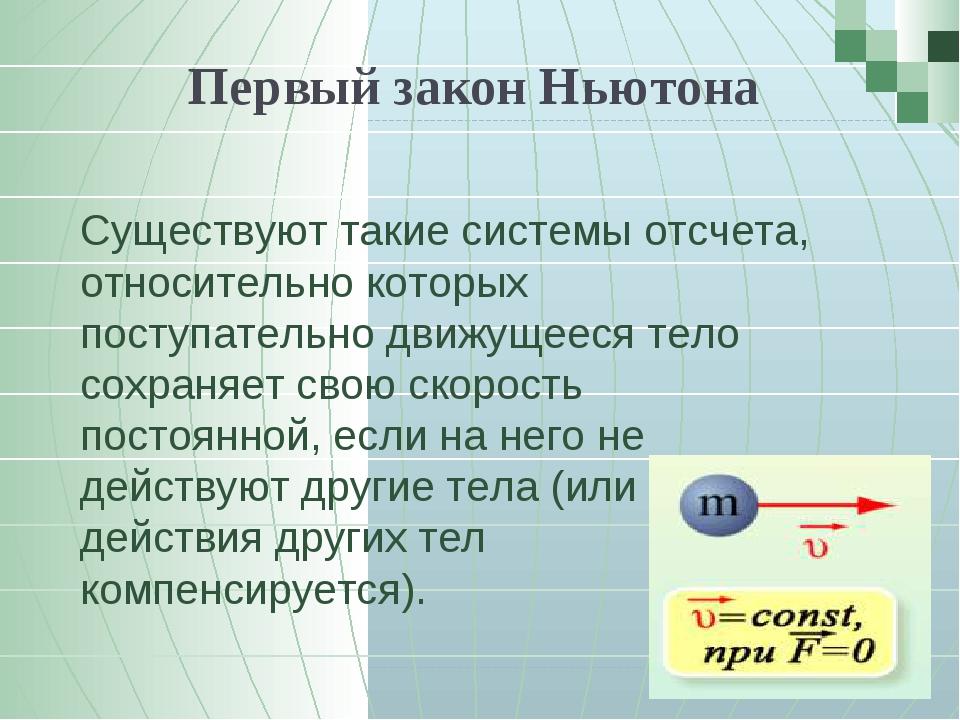 Первый закон Ньютона Существуют такие системы отсчета, относительно которых...