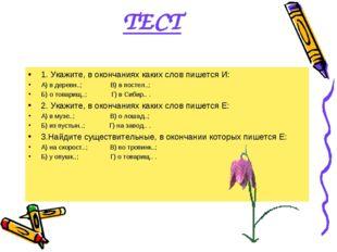 ТЕСТ 1. Укажите, в окончаниях каких слов пишется И: А) в деревн..; В) в посте