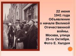22июня 1941года Объявление оначале Великой Отечественной войны. Москва, у