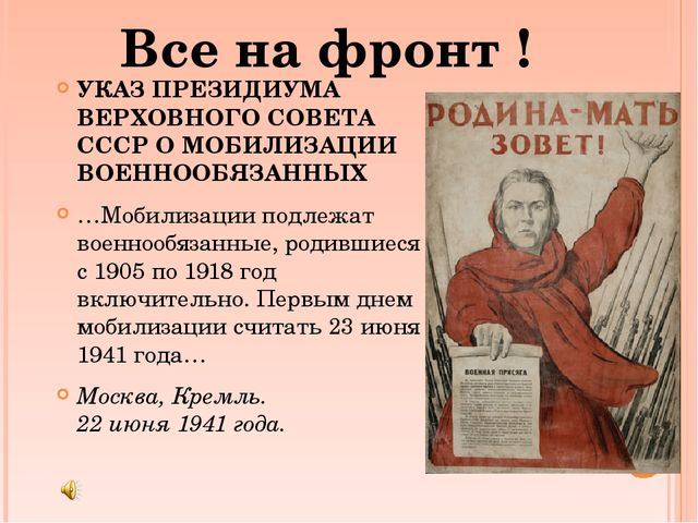 УКАЗ ПРЕЗИДИУМА ВЕРХОВНОГО СОВЕТА СССР ОМОБИЛИЗАЦИИ ВОЕННООБЯЗАННЫХ …Мобили...