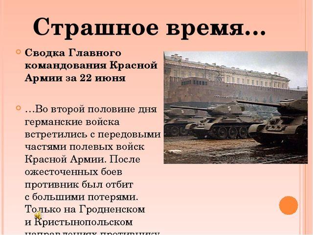 Сводка Главного командования Красной Армии за 22 июня …Во второй половине дн...