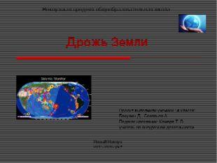 Дрожь Земли Проект выполнили ученики 5в класса: Бакулин Д., Соловьев А. Педаг