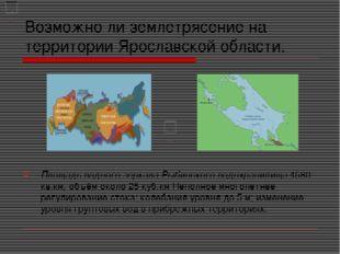Возможно ли землетрясение на территории Ярославской области. Площадь водного