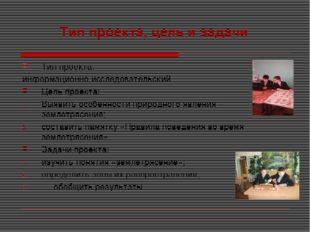 Тип проекта, цель и задачи Тип проекта: информационно исследовательский Цель